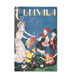 1269 Svetulka Bilder Kinder 1927 1928