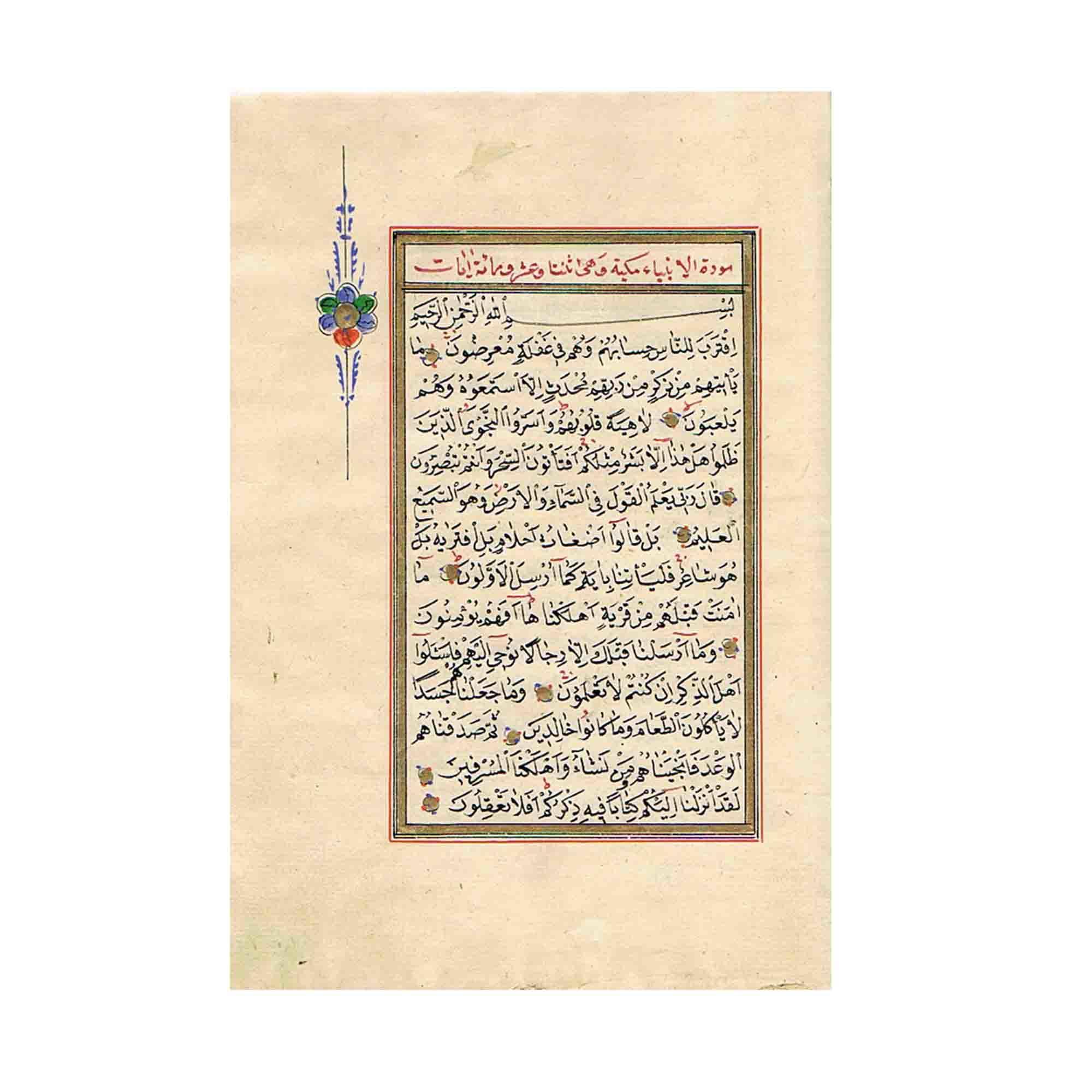 5193 Koran Sure 21 u. 22 1 N