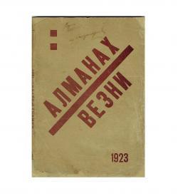 Milev Almanah Vezni 1923 1