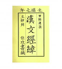 Gabelentz Chinesische Grammatik 1881