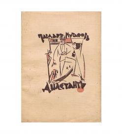 Mutafov Uzunov Diletant 1926 Cover