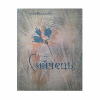Bosilek Lazarkevich Sinchets 1930 Cover