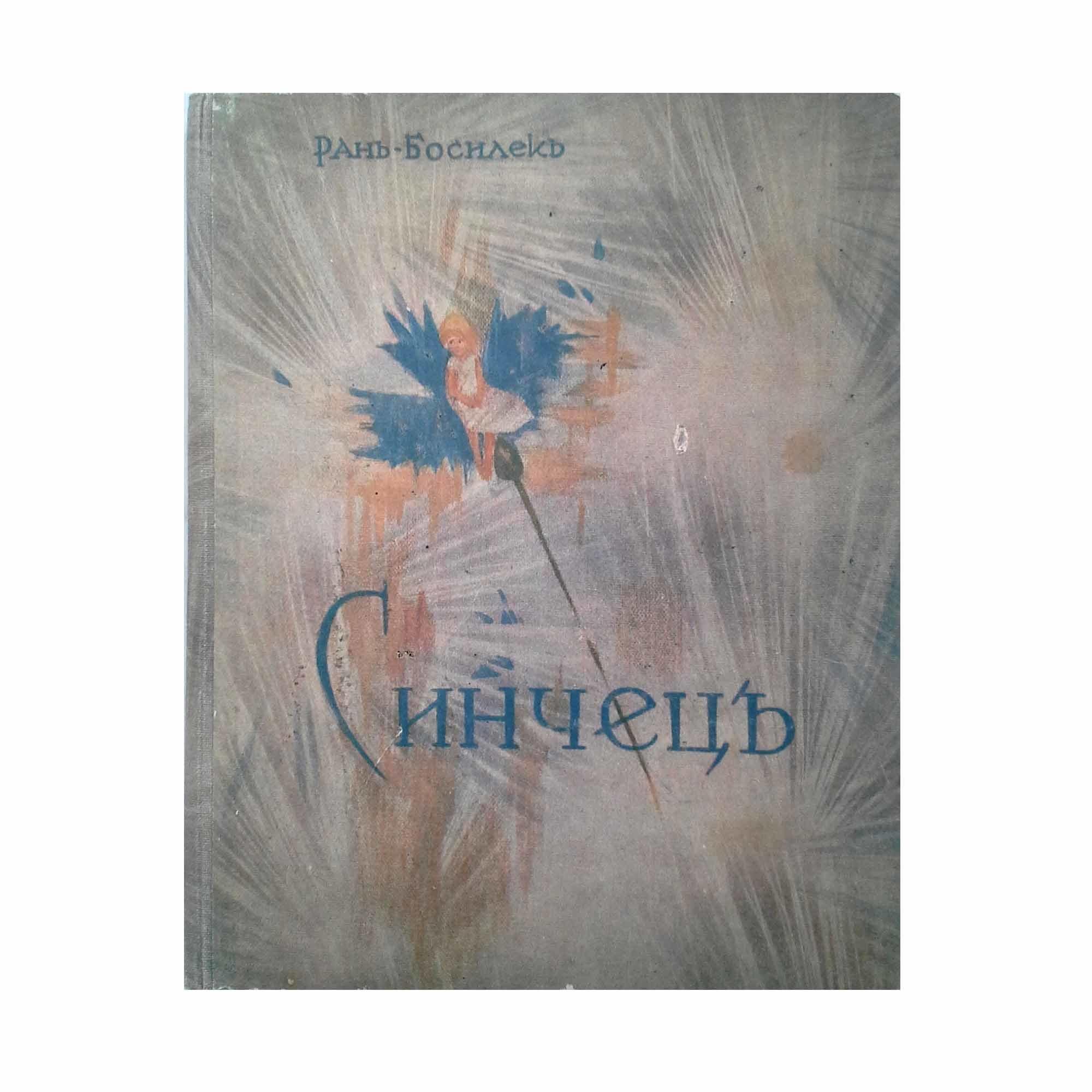 1265 Bosilek Lazarkevich Sinchets 1930 Cover N