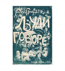Petrovich Ljudi Govore 1930 Cover