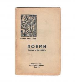 Milev Verhaeren Masereel Poemi 1935