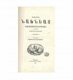 Aramean Darasan 1860