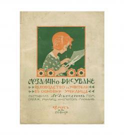 Cheshmedzhiev Mozaichno 1928 Umschlag