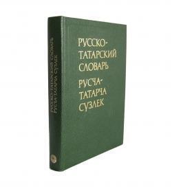 Ganev Russisch Tartarisch 1984 Einband