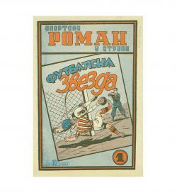 Ebner Futbalska Zvezda 1954 Cover