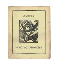 Sarafov Skitnik Sbornik 1921 Umschlag