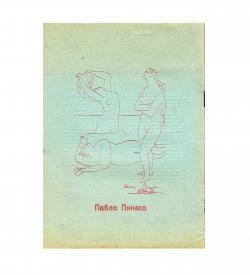 Svedocanstva 8 1925 Picasso drawing