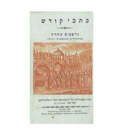 5529 Pentateuch Mendelssohn Netiboth ha schalom 1837 Title Vignette