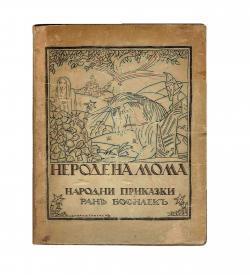 Bosilek Nerodena Moma 1926 Einband