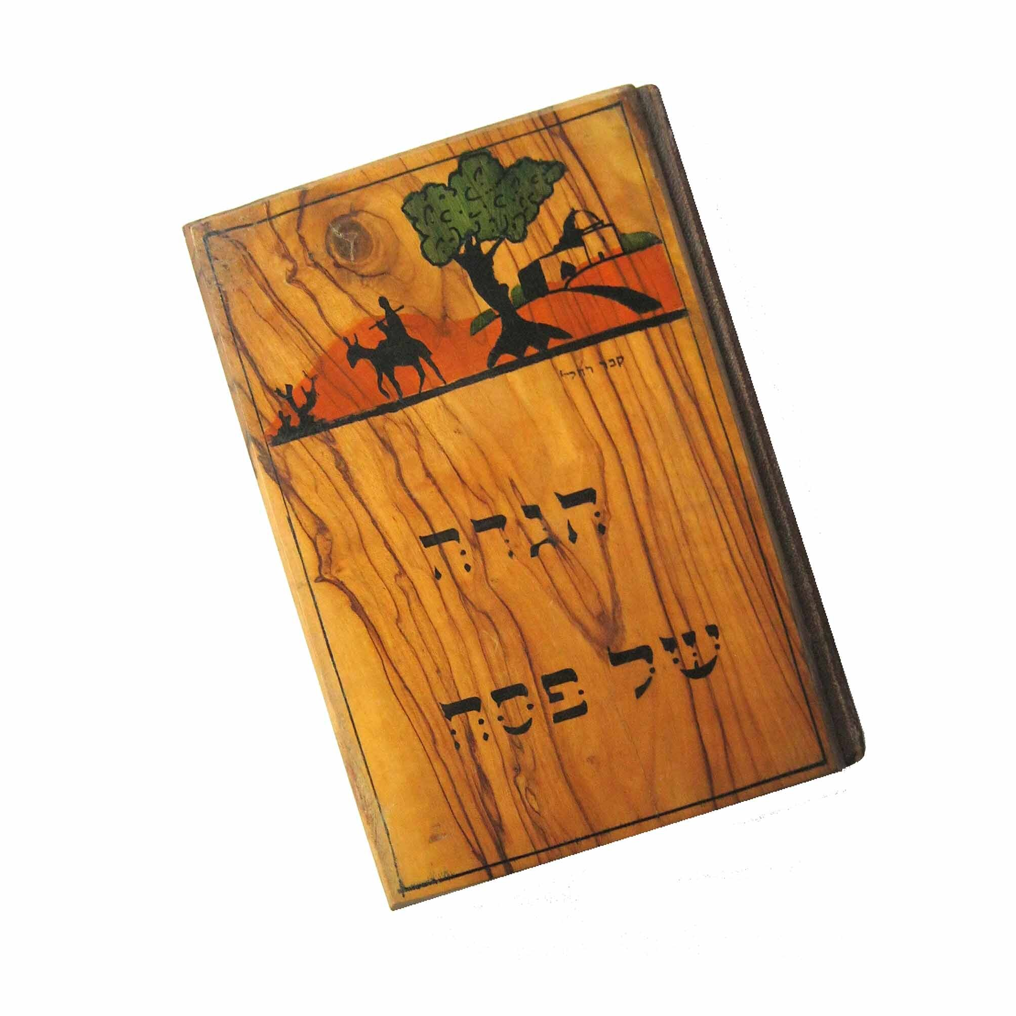 5616 Unna Passover Haggadah Onamut 1937 Cover free N
