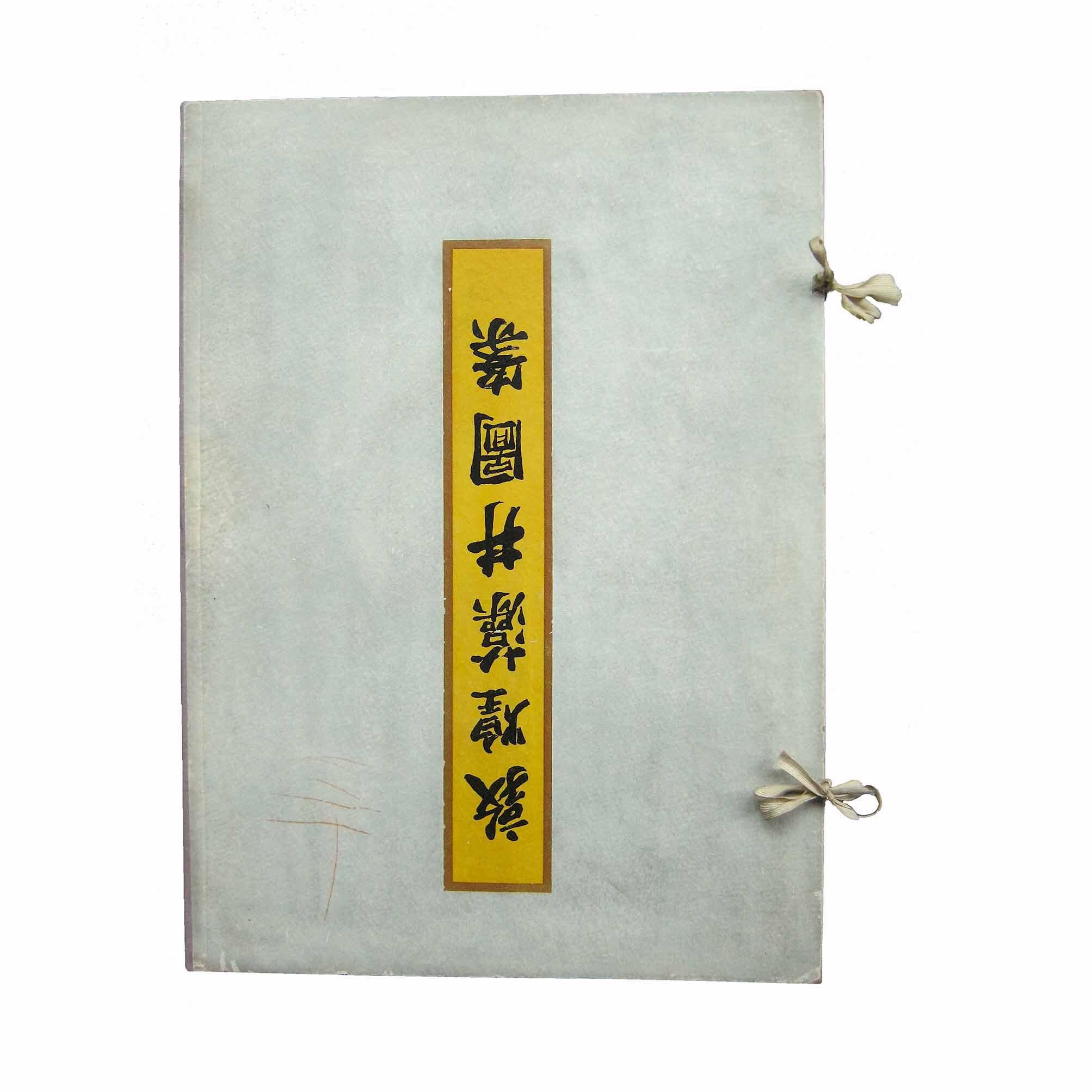 5635 China Mogao Caisson 1953 Album frei N