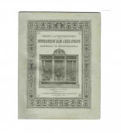 Frühe Firmenschrift zur Photographie in Wien, von äußerster Seltenheit.