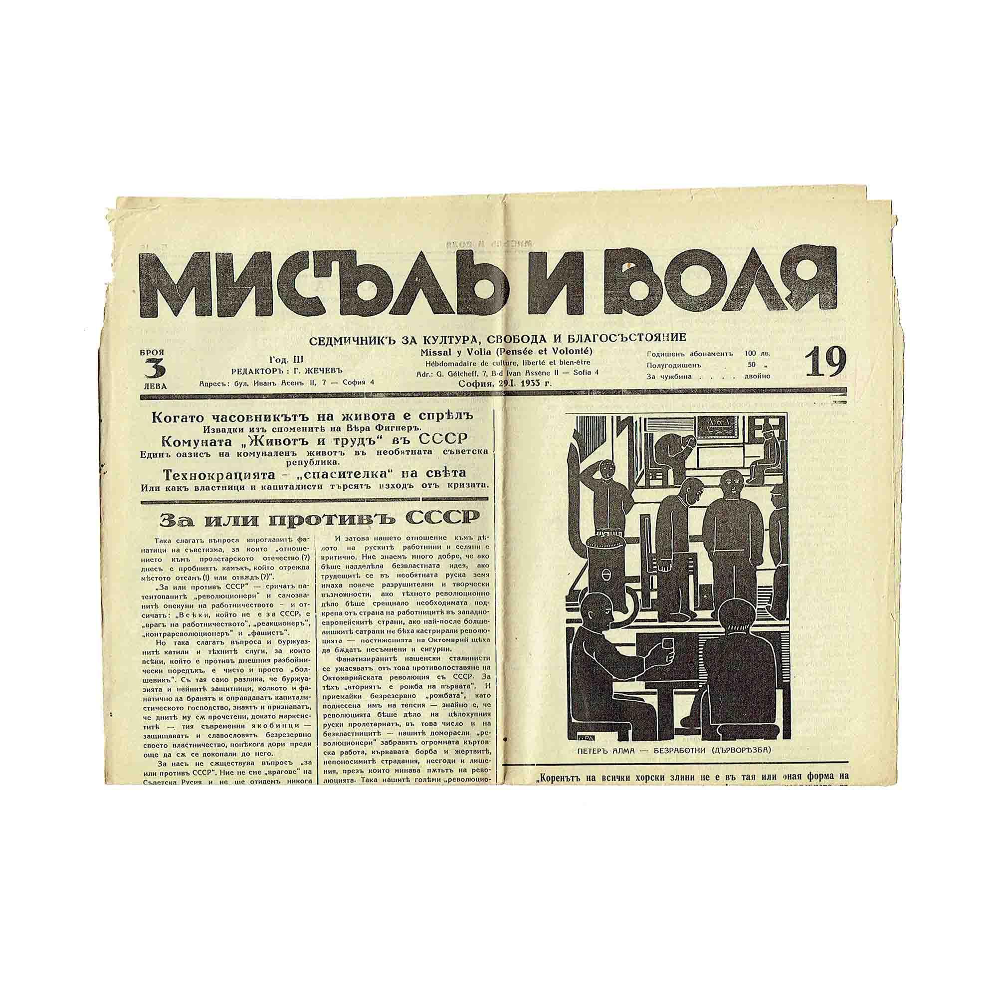 5847 Misal i Volya Gedanke und Wille III 19 1930 Peter Alma Titelblatt frei N