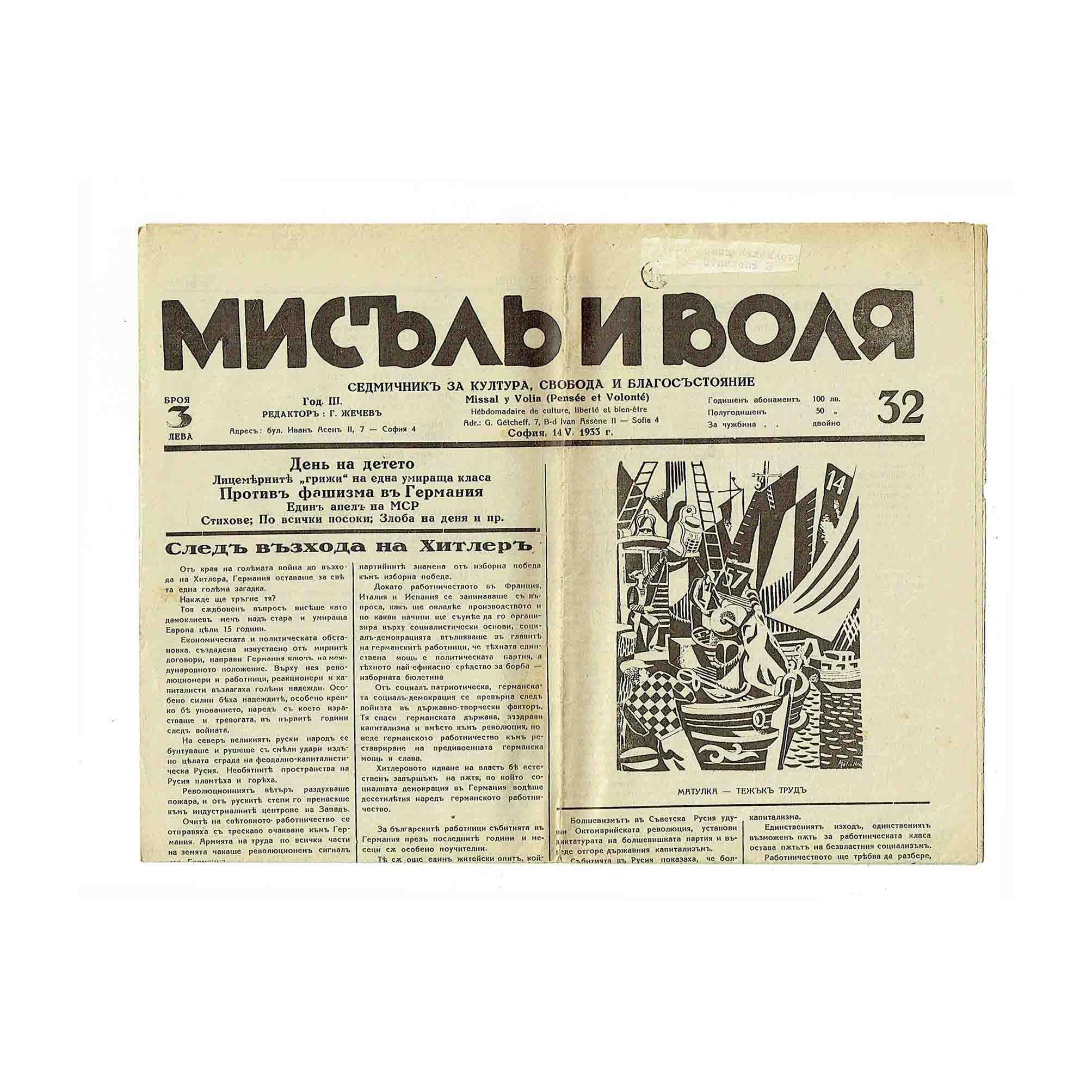 5851 Misal i Volya Gedanke und Wille III 35 1933 Jan Matulka Titelblatt frei N