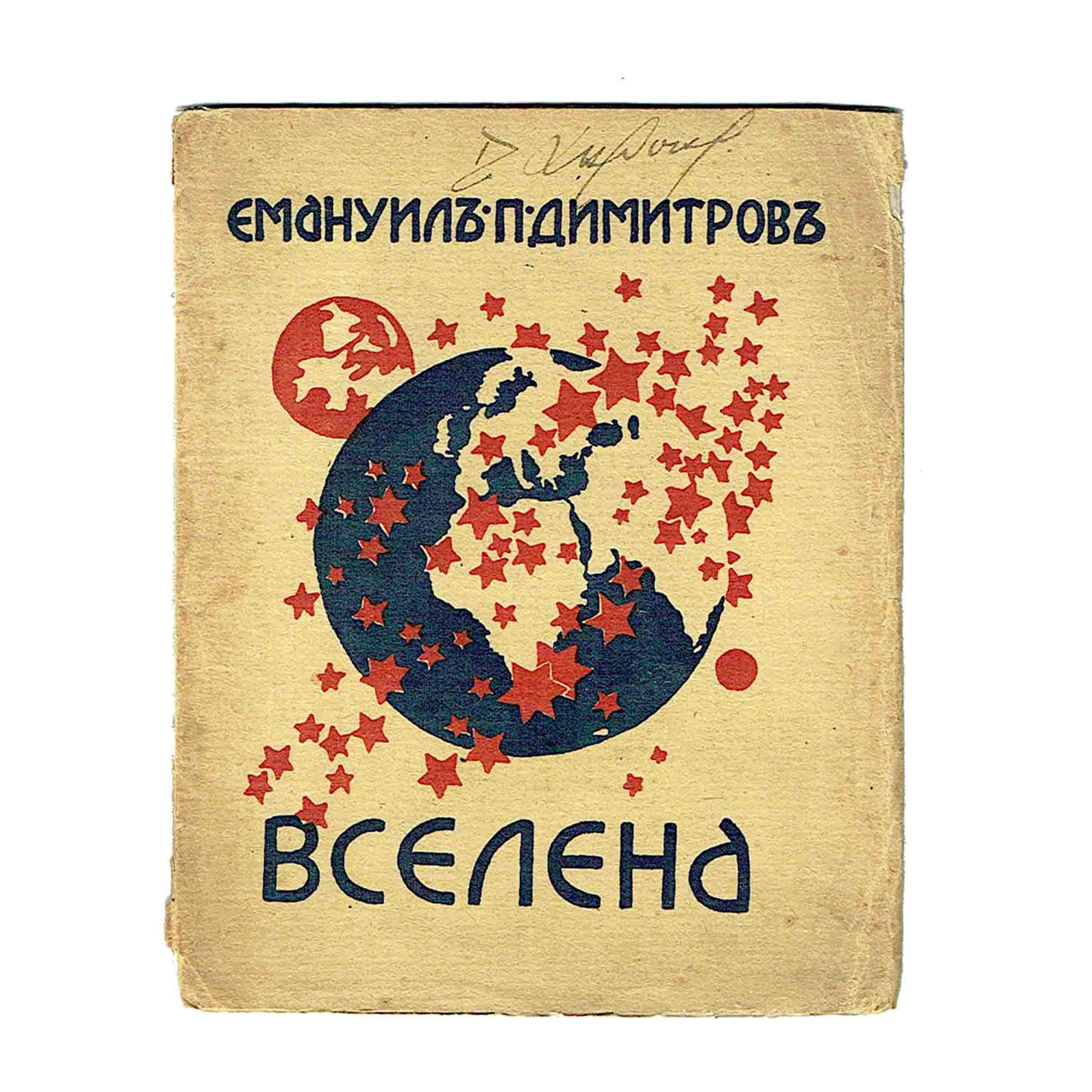 5855 Popdimitrov Geo Milev Vselena Chipev 1924 Umschlag frei N