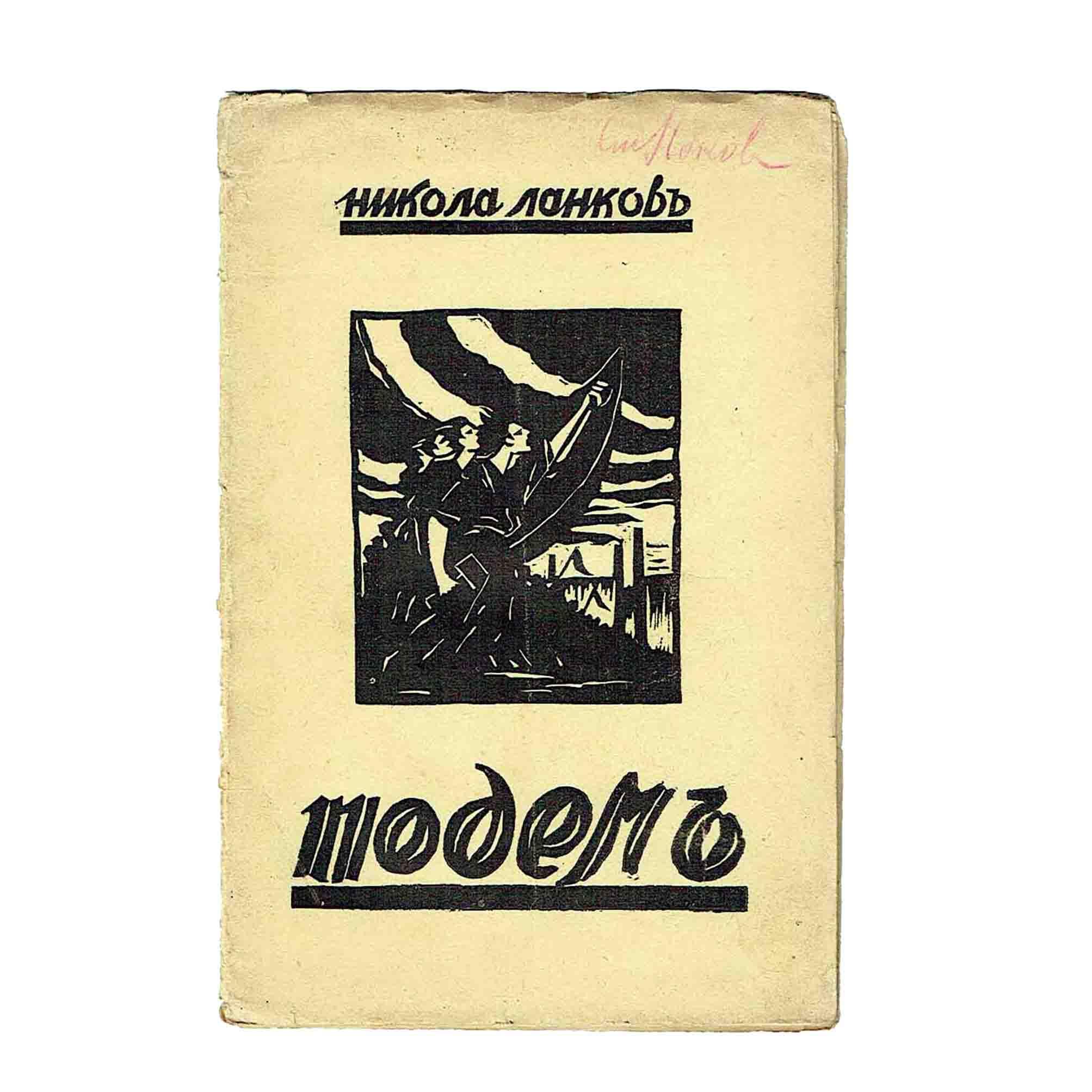 5856 Lankov Barov Podem Aufstand 1931 Zensur Umschlag frei N