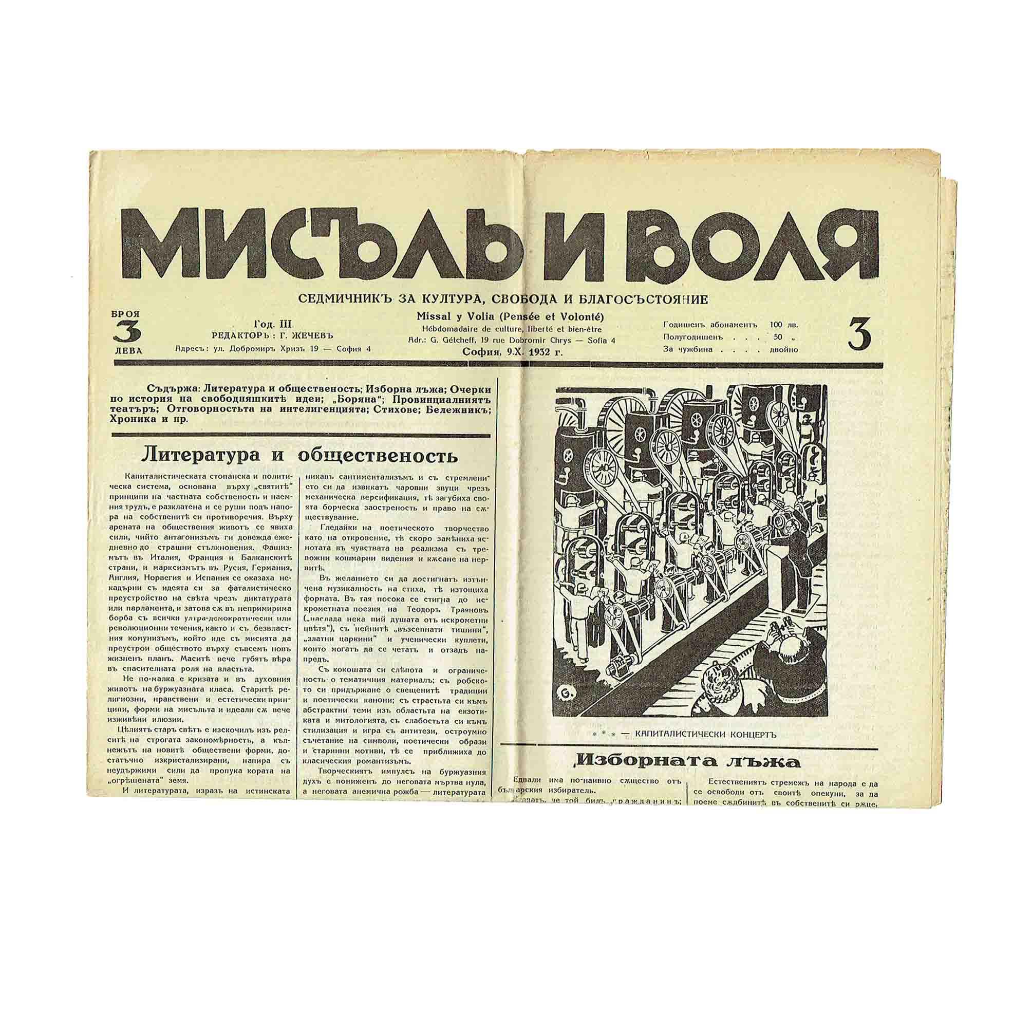 5864 Misal i Volya Gedanke und Wille III 3 1932 A N