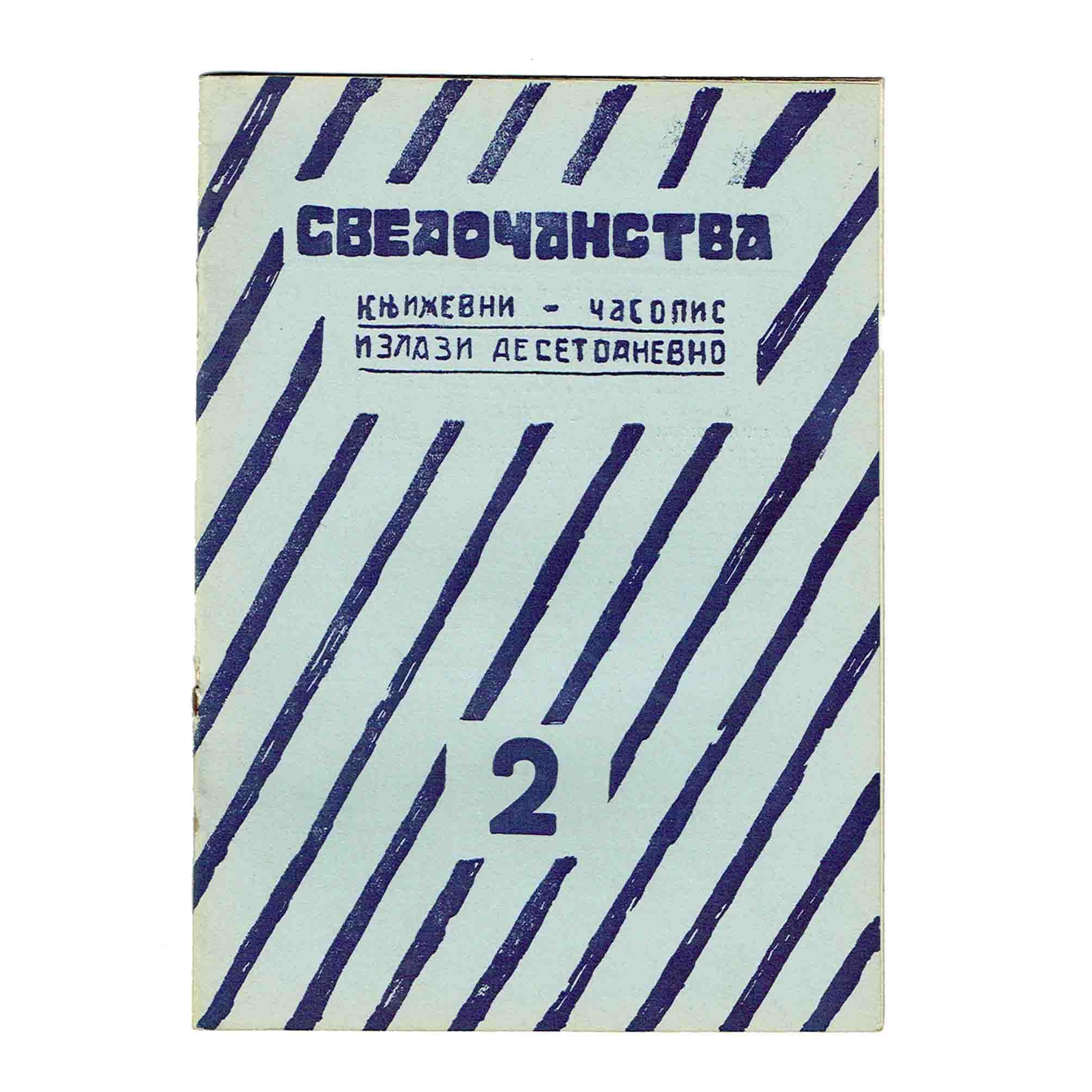 Svedocanstva 2 1924 Cover recto frei N
