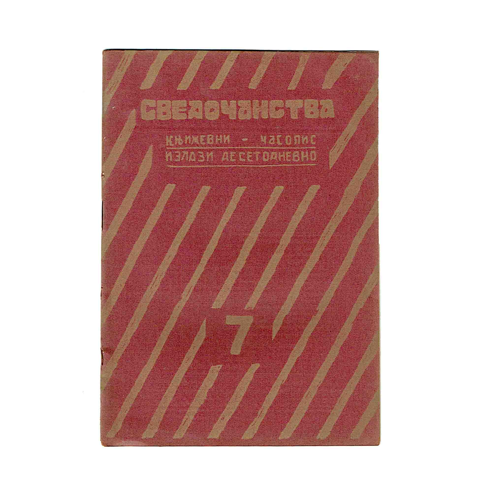 Svedocanstva 7 1925 Cover recto frei N