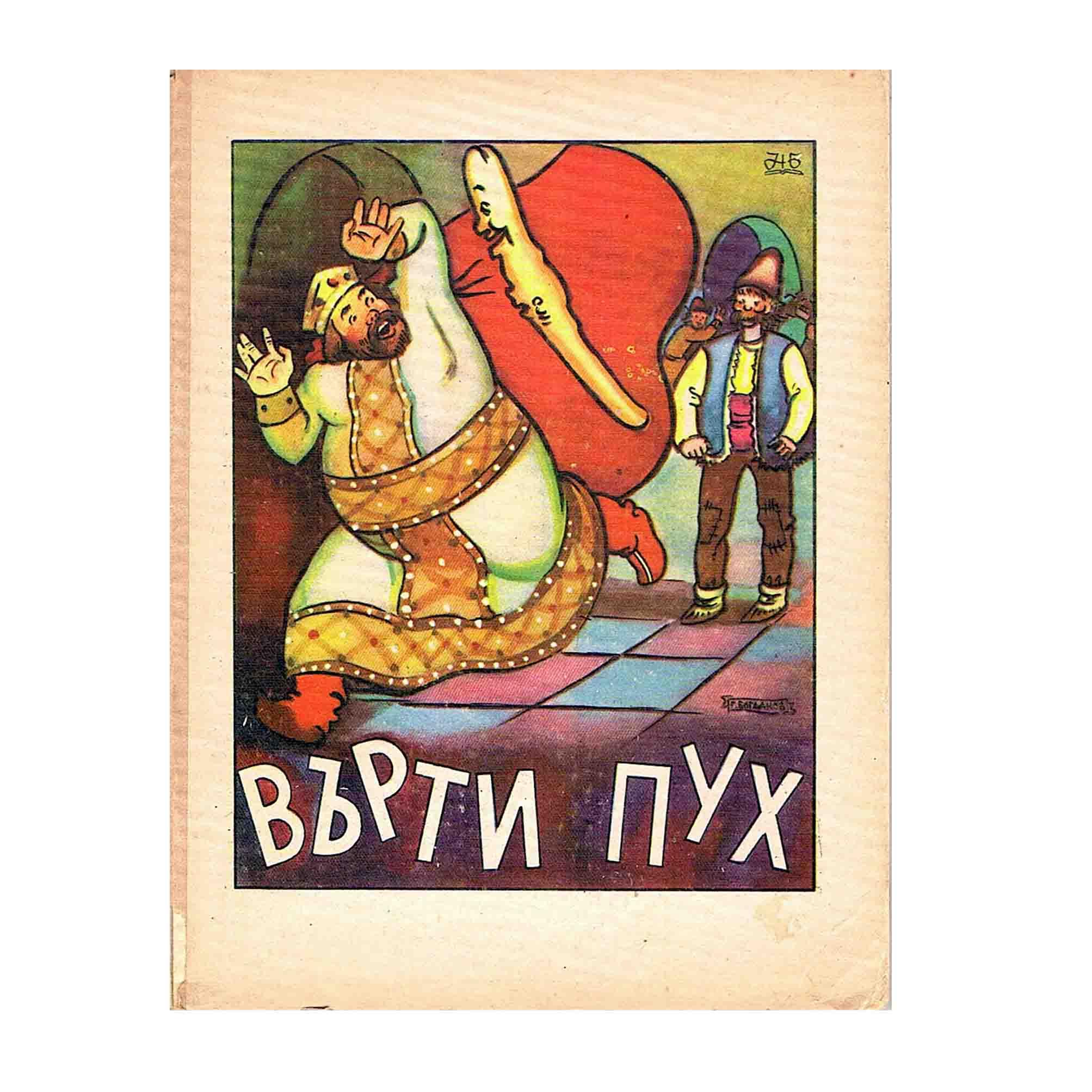 1272 Konsulova-Vasova Bogdanov Varti pukh 1946 Umschlag recto N