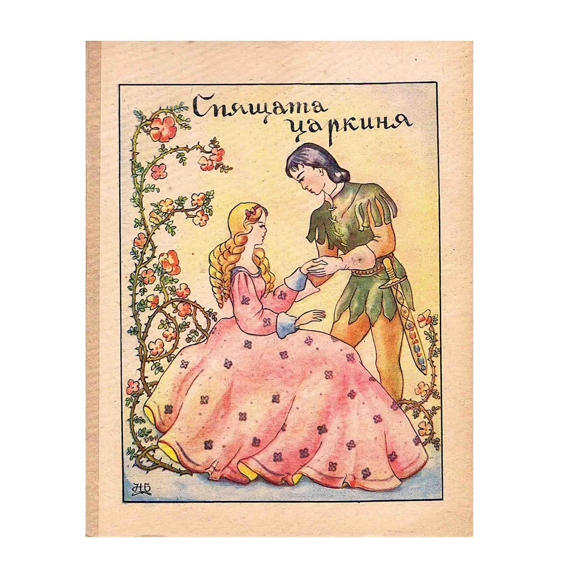 1273 Grimm Vasova-Nikolova Spyashtata printsesa 1946 Umschlag recto N