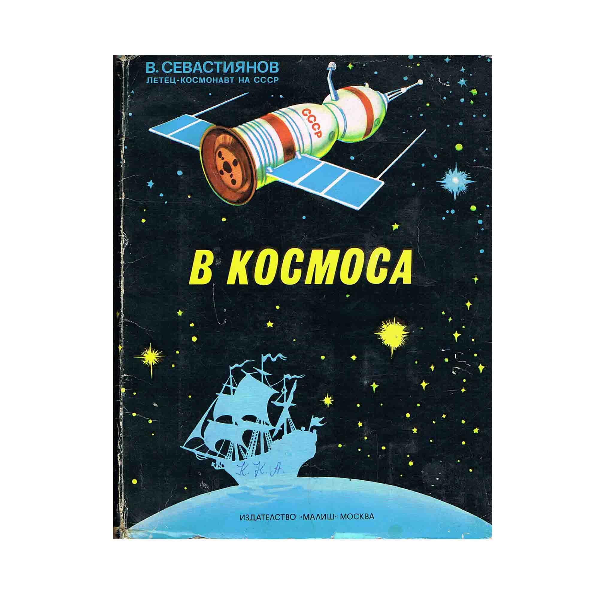 5093 Sevastyanov Beslik Kosmosa 1979 title A N