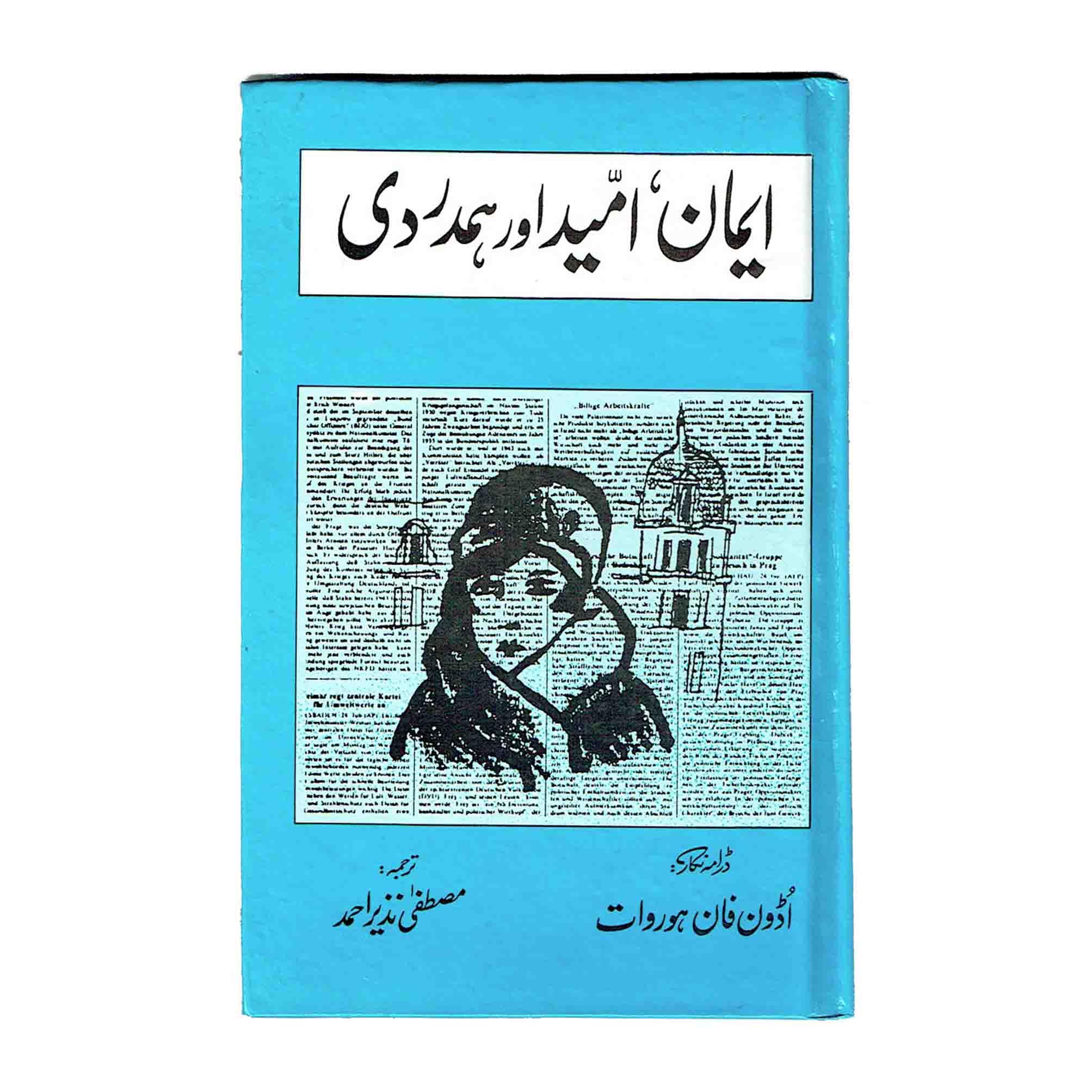 5935 Horvath Glaube Liebe Hoffnung Urdu 1996 Einband recto frei N