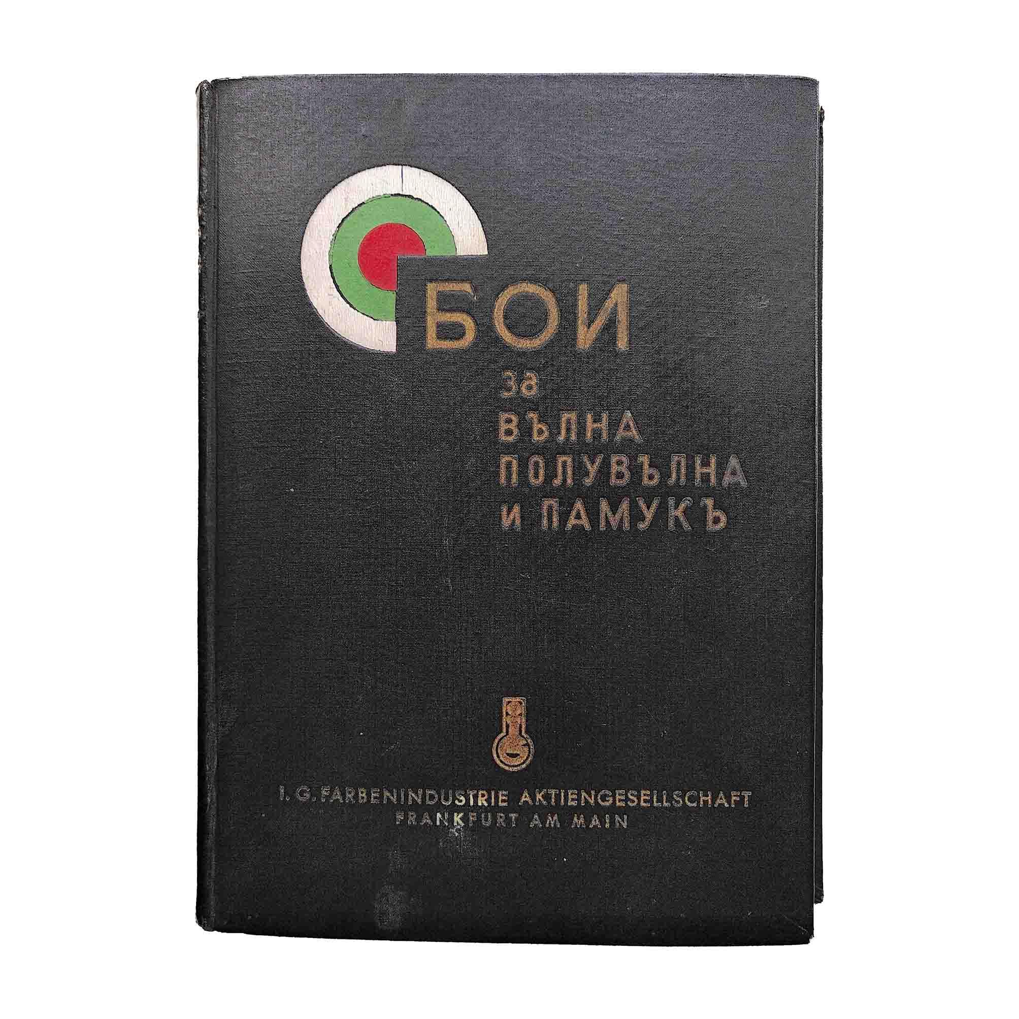 5956 I.G. Farben Sofia Anilin Fabrics Pattern Book 1940 Cover free N