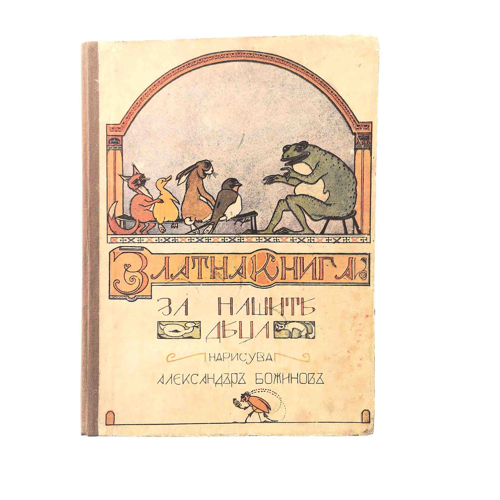 5964 Bozhinov Zlatna Kniga 1921 Cover Recto free N