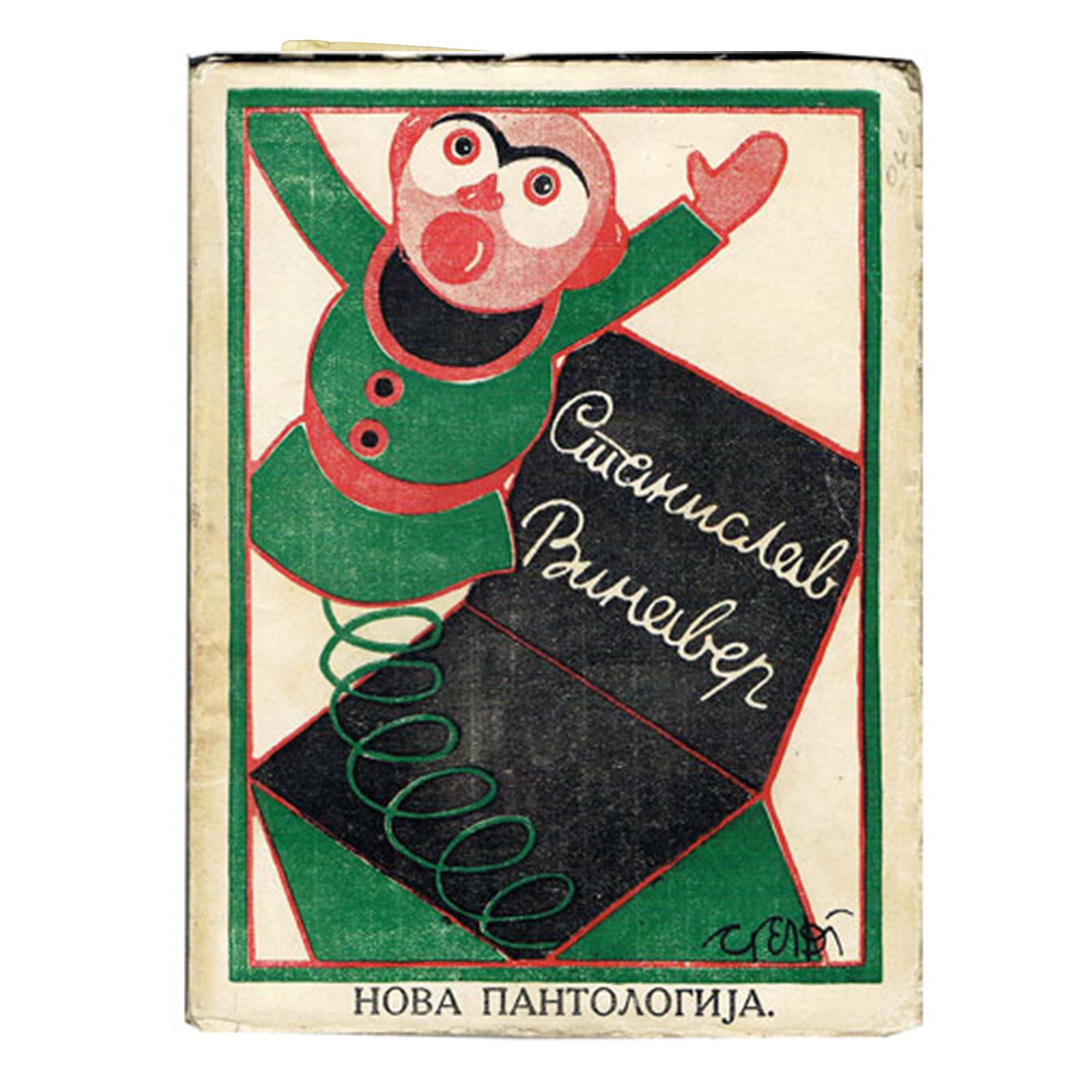 1190-vinaver-nova-pantologija-1922.jpg
