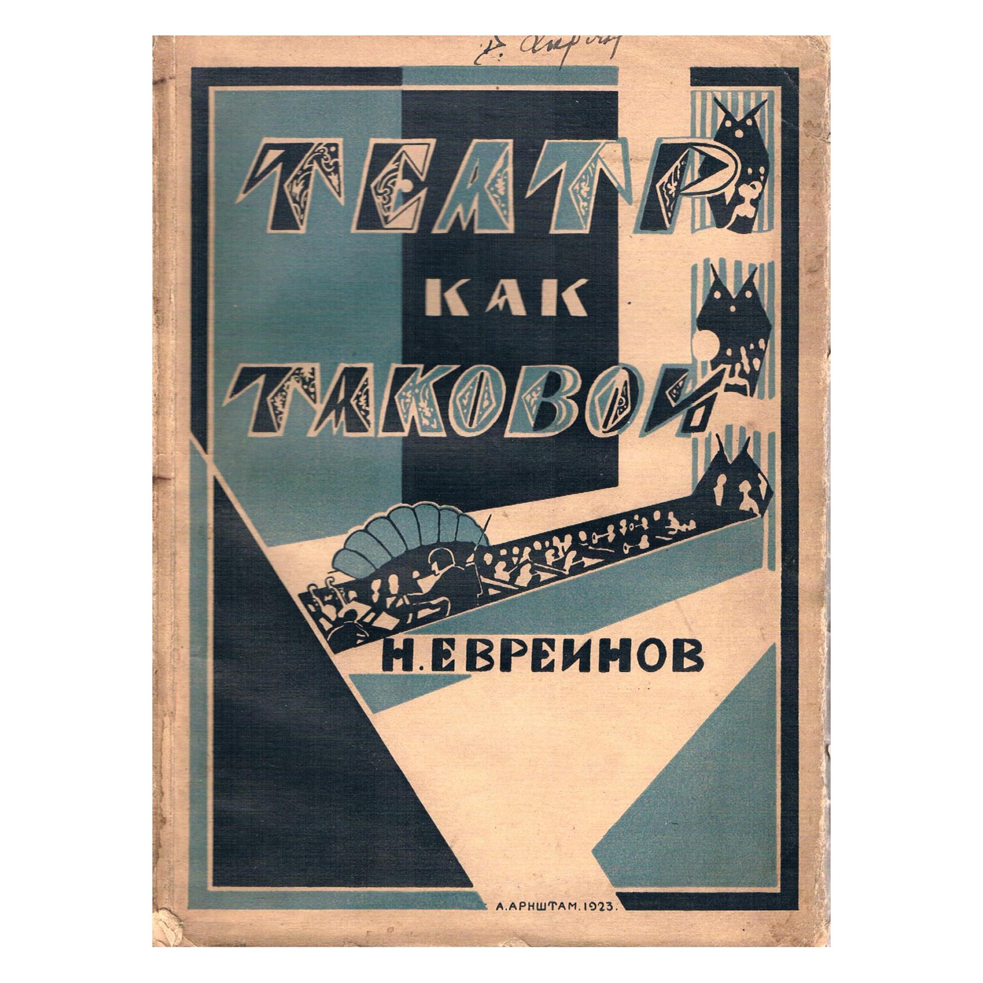 1246-Evreinov-Arnstham-Teatr-1923-1-1200×1615-1.jpeg