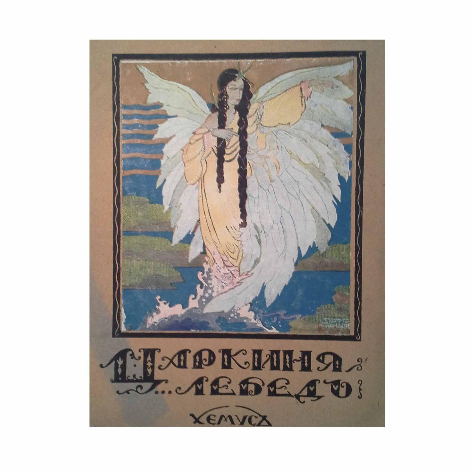 1266-Pushkin-Czarkinya-lebed-Bulgarisch-Bosilek-1926-1-A-N.jpg