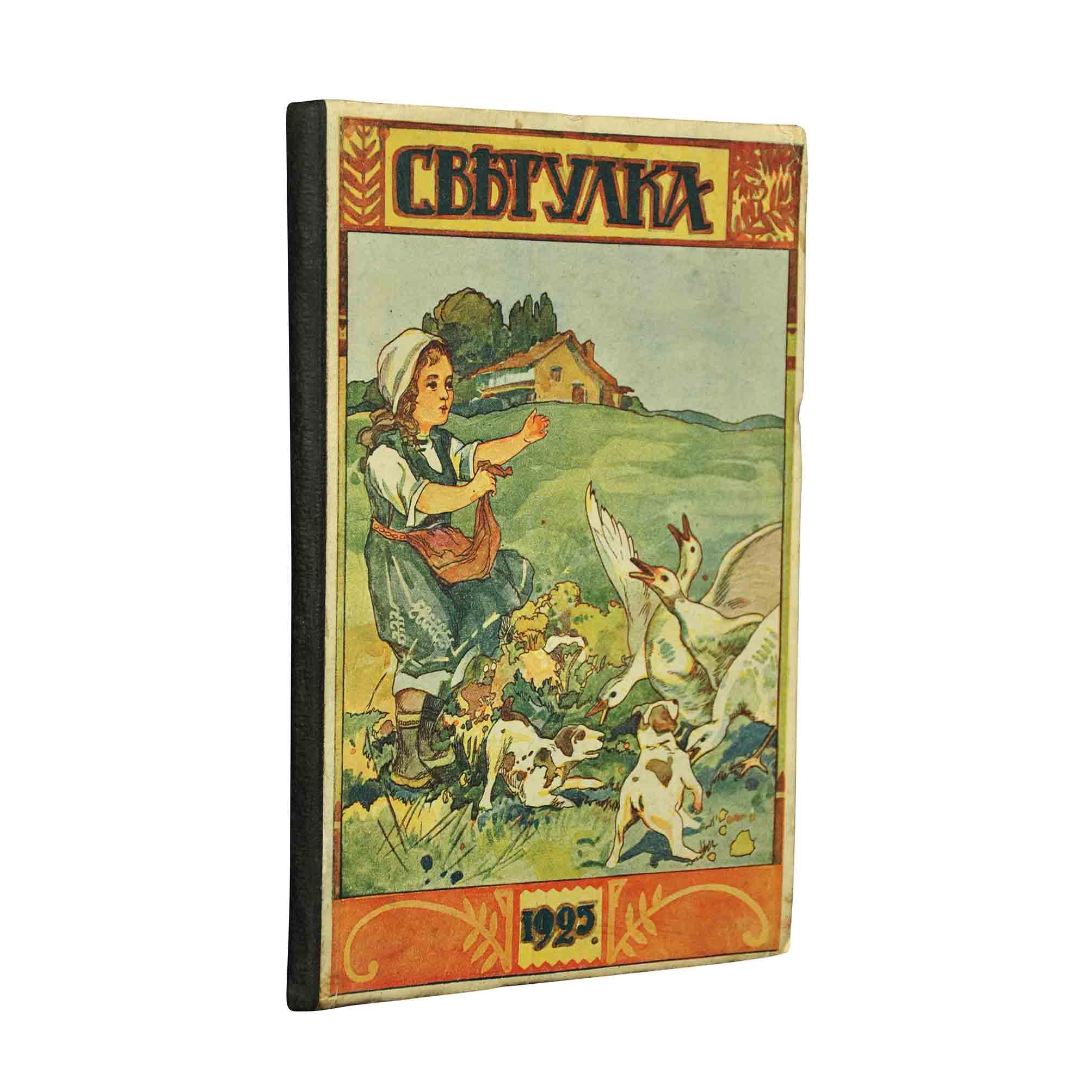 1268-SVETULKA-Bulgarian-Children-Magazine-1925-Cover-free-N.jpg