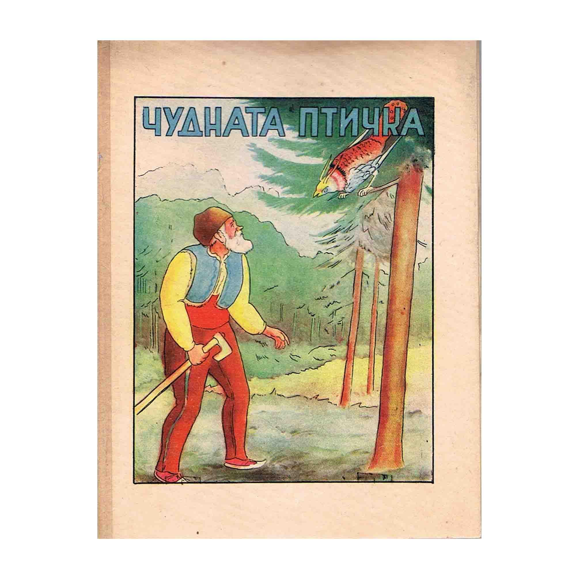 1274-Cvetanov-Kuleliev-Chudnata-ptichka-1947-Umschlag-recto-N.jpg