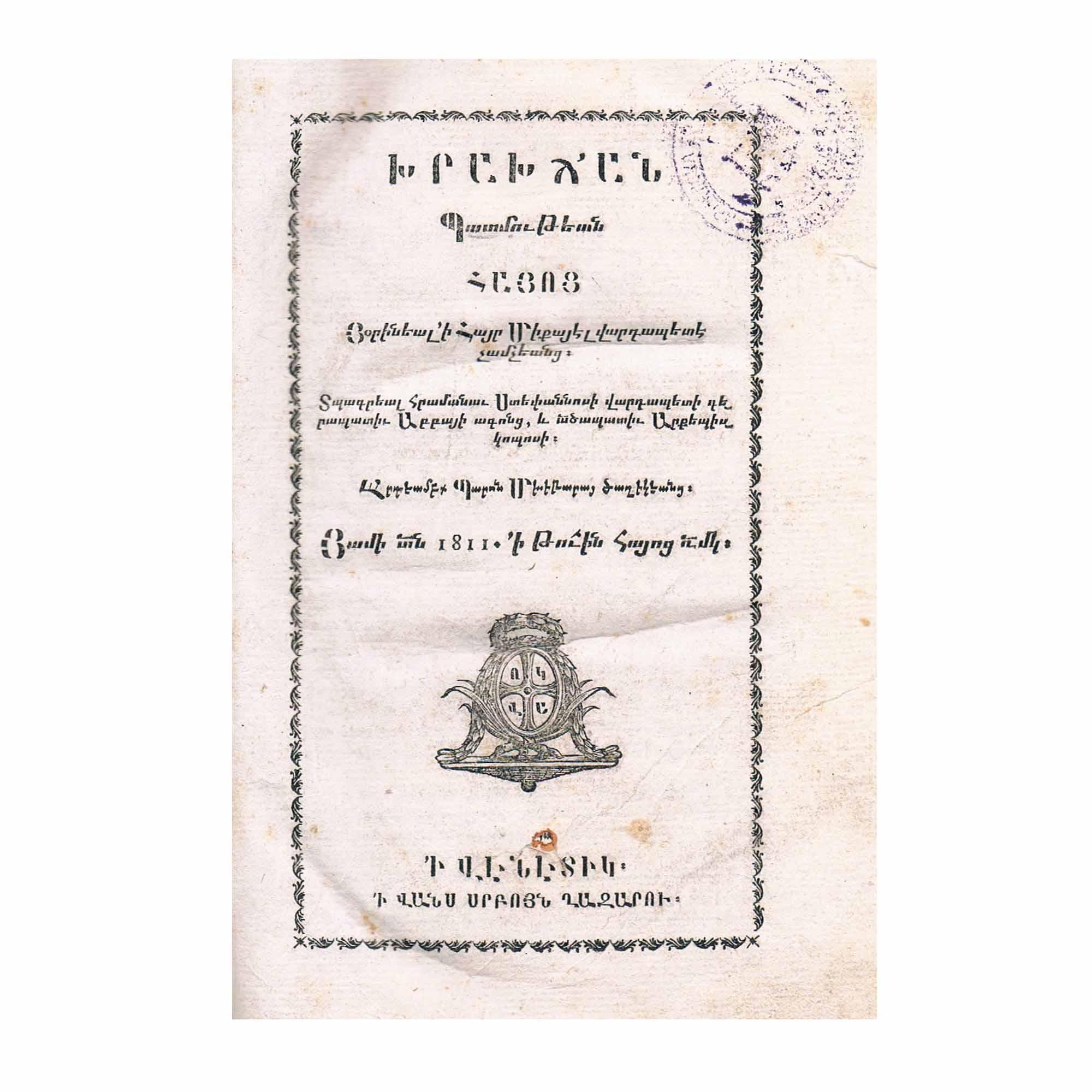 1320-Chemchean-Hayots-Armenia-1811-1-N.jpg