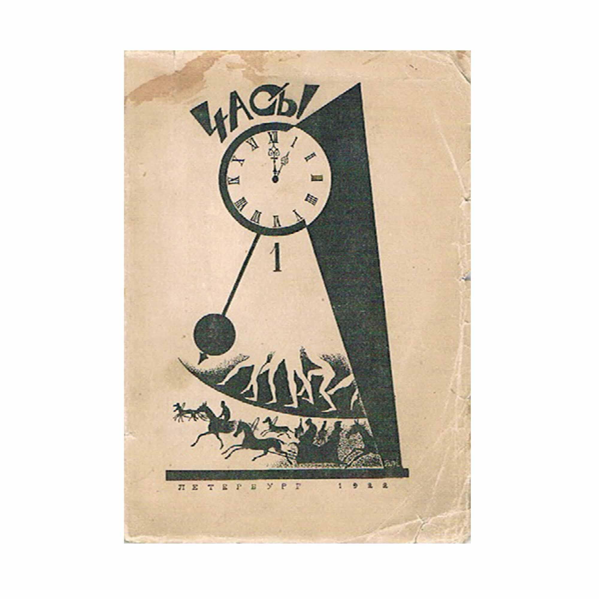 1339-Chasy-Futuristische-Anthologie-1922-1-N.jpeg