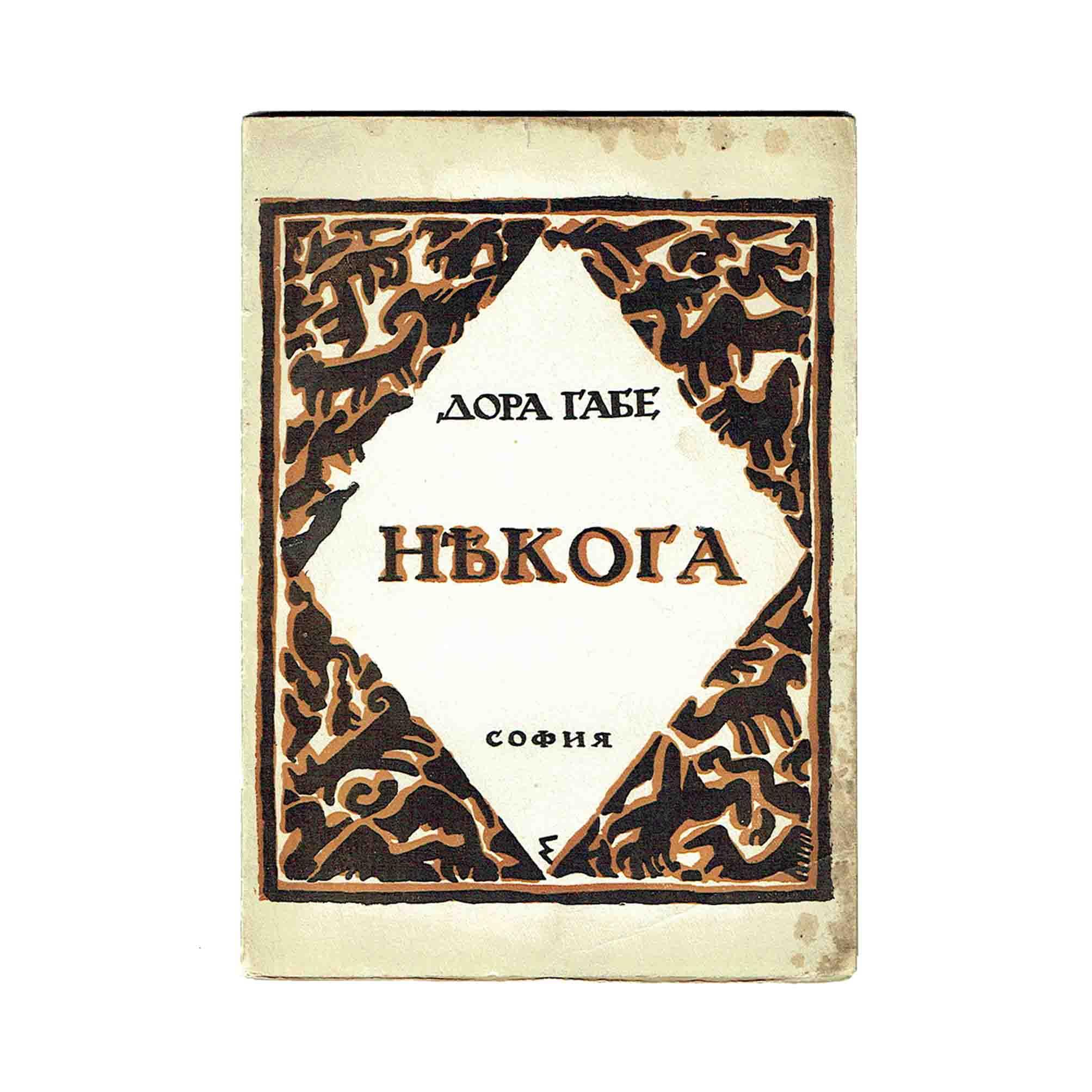 22-Sirak-Skitnik-Gabe-Nykoga-1924-Cover-recto-frei-N.jpeg