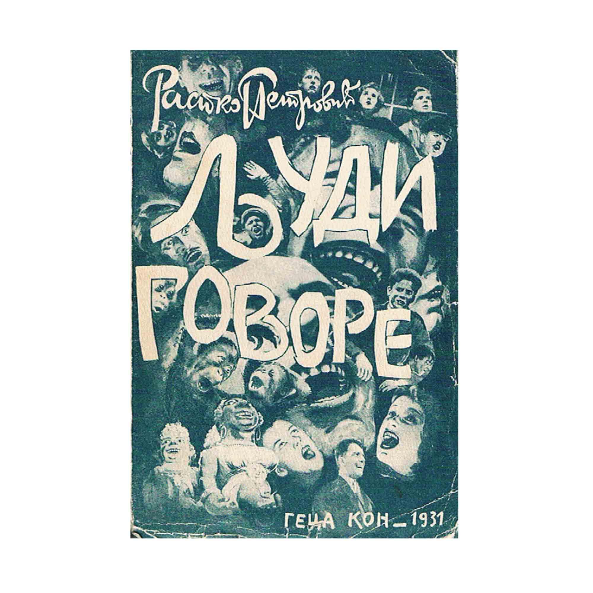 5077-Petrovich-Ljudi-Govore-1930-Cover-N.jpeg
