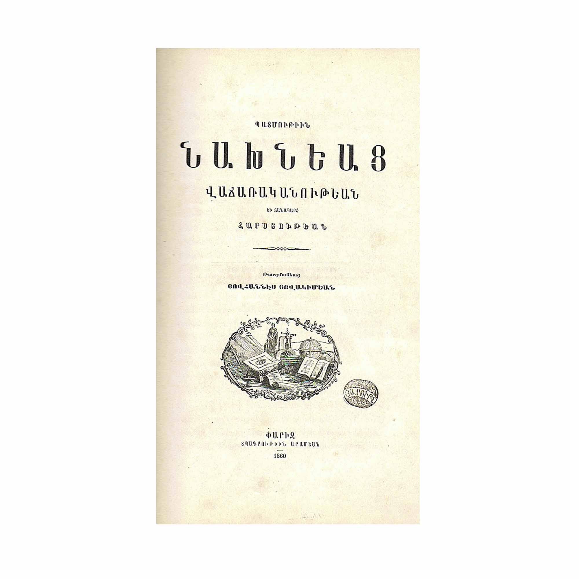 5092-Aramean-Darasan-1860-3-N.jpeg