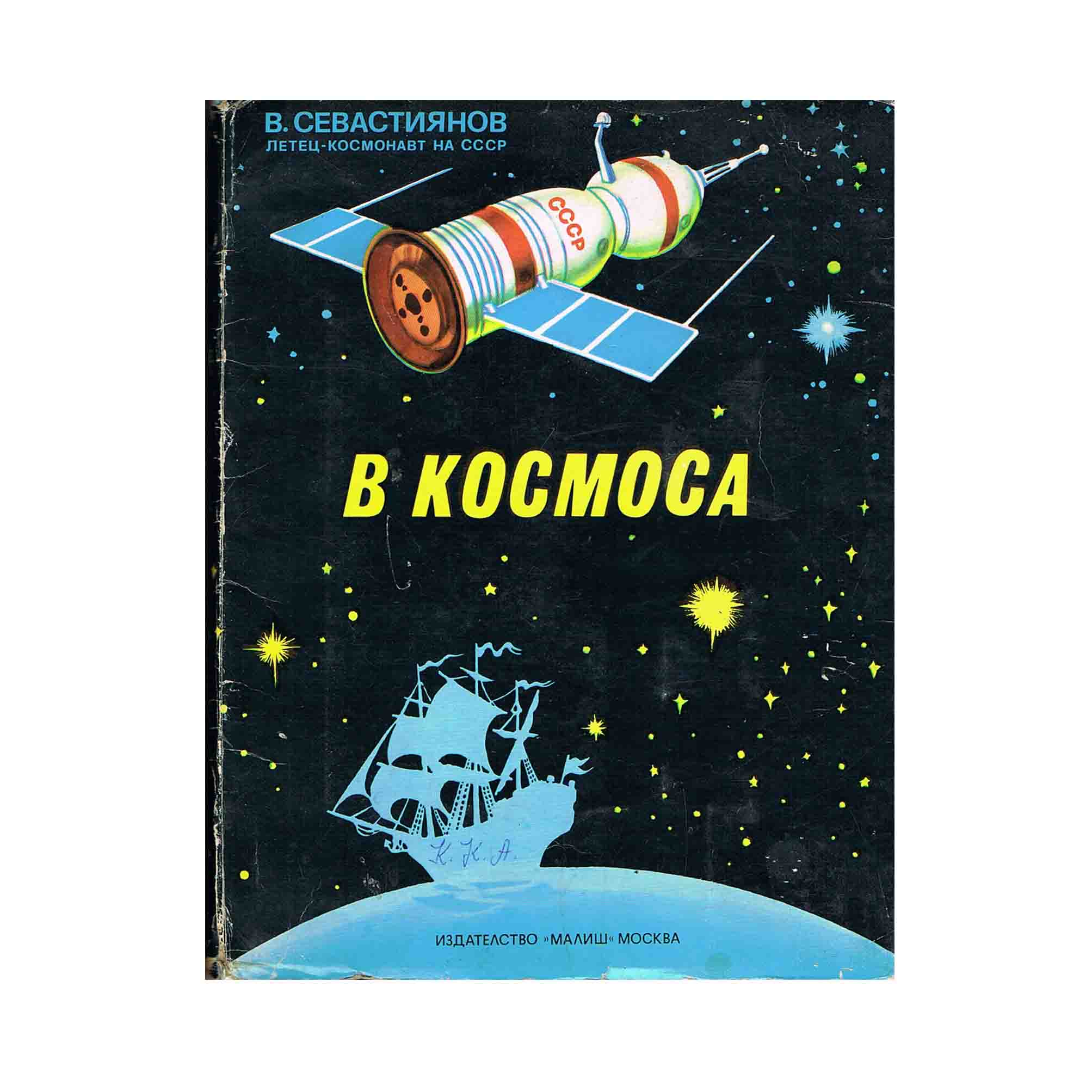 5093-Sevastyanov-Beslik-Kosmosa-1979-title-A-N.jpeg