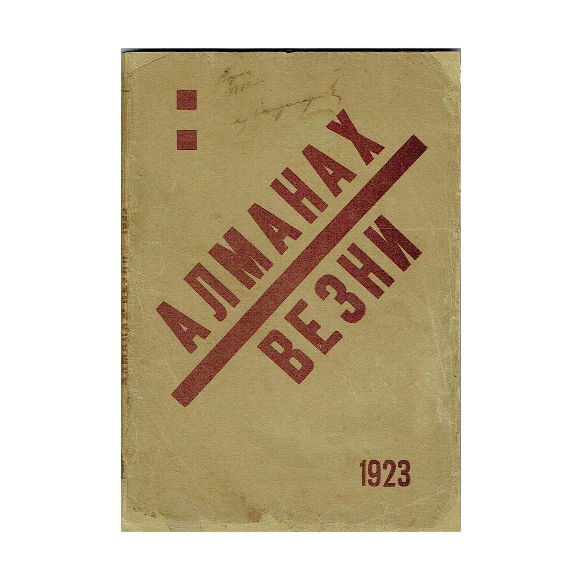 5201-Almanah-Vezni-1923-1-N.jpeg