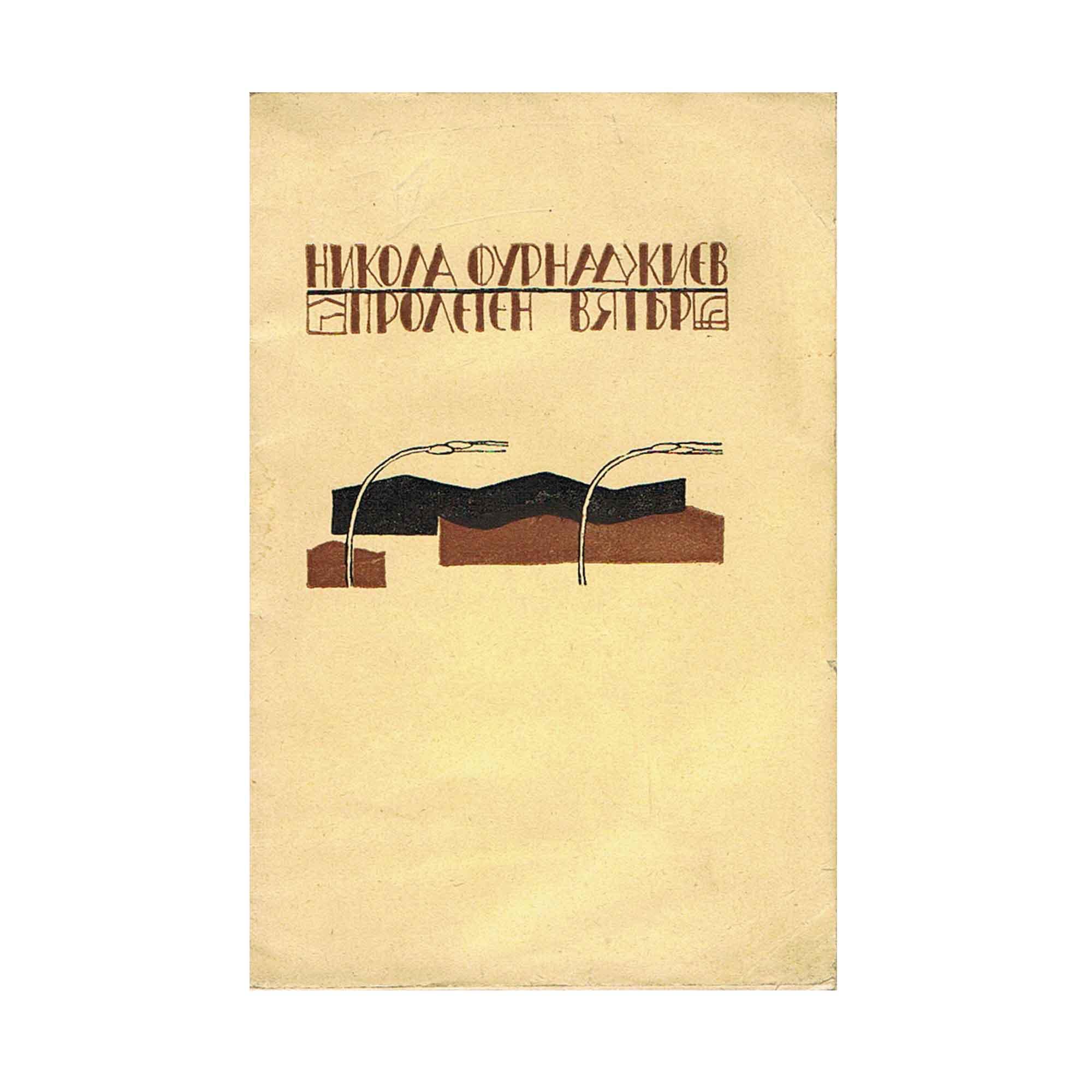 5204-Furnadzhiev-Uzunov-Proleten-1925-N.jpeg