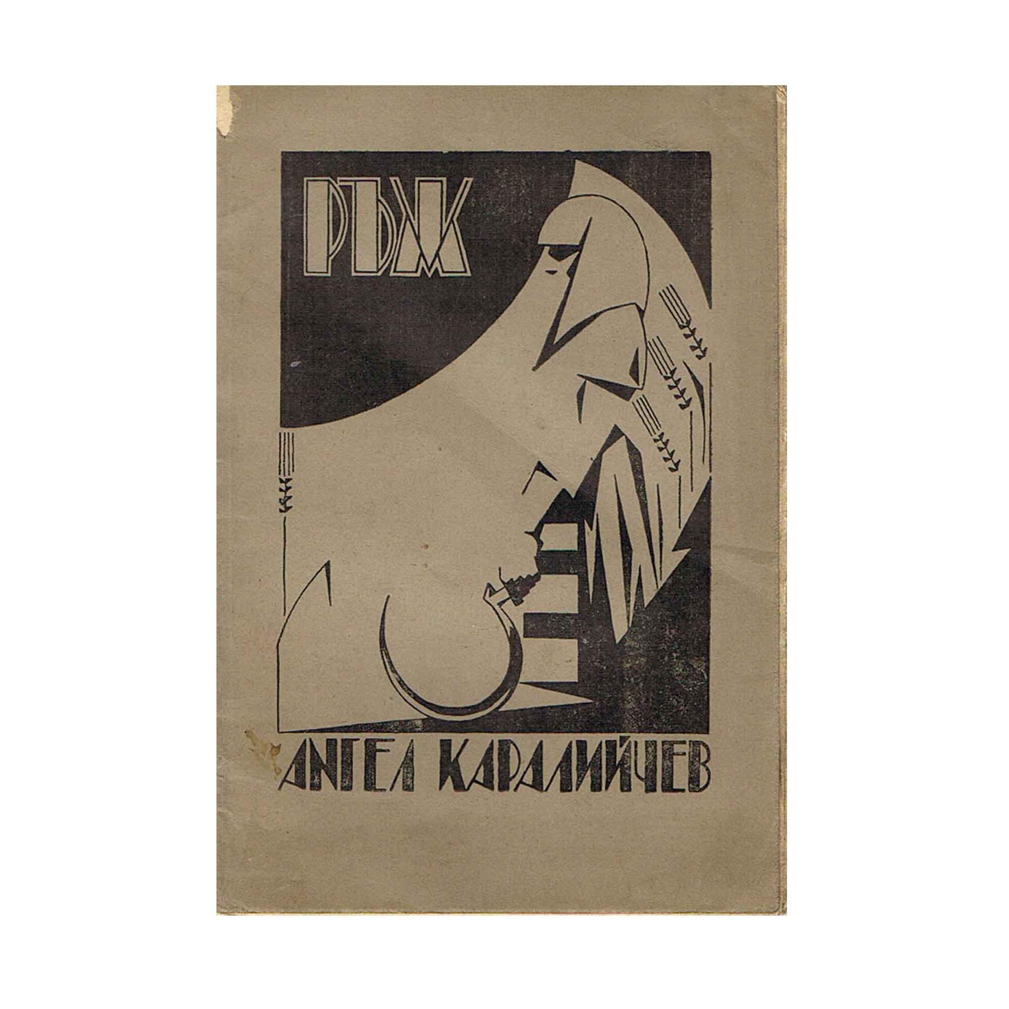 5206-Karaliychev-Zhendov-Razh-1926-N.jpeg