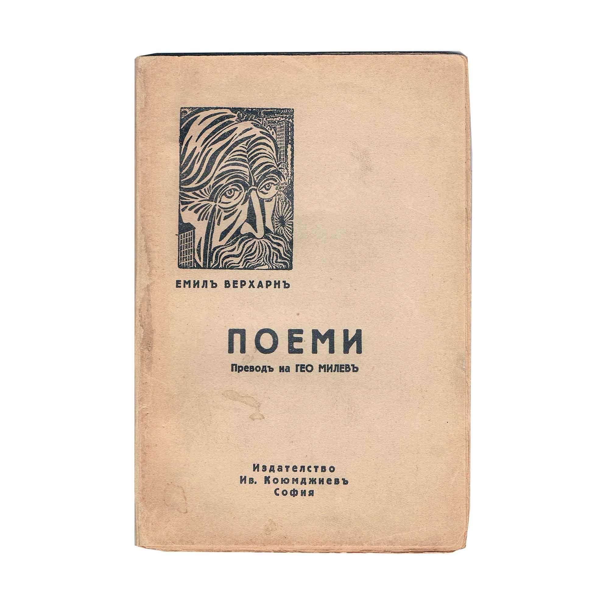 5207-Milev-Verhaeren-Poemi-1935-N.jpg