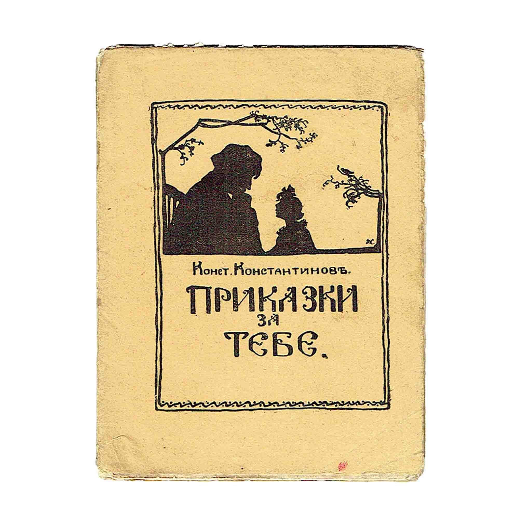 5229-Konstantinov-Prikazi-1929-Umschlag-recto-frei-N.jpeg