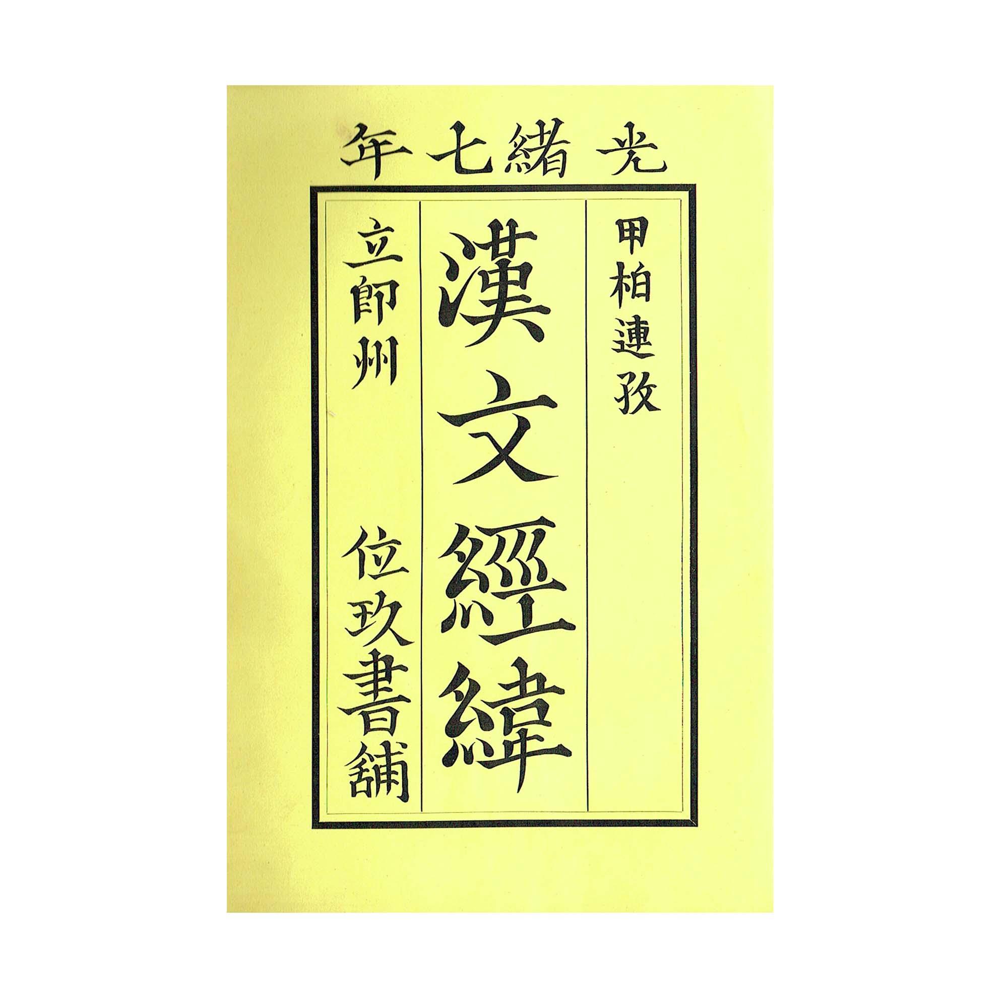5292-Gabelentz-Chinesische-Grammatik-1881-N.jpeg